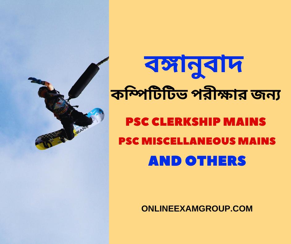 English to Bengali Translation