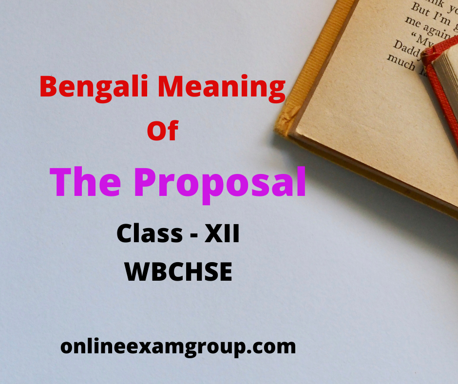 The Proposal Bengali Meaning