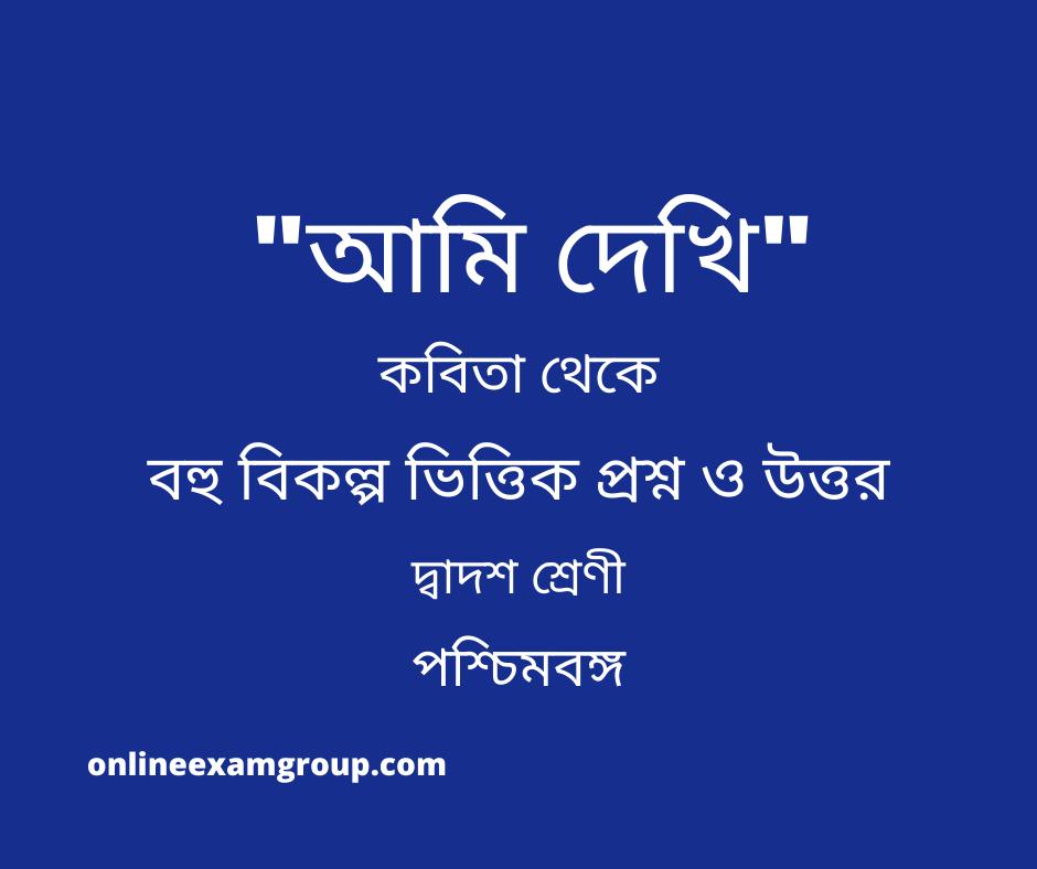 Ami Dekhi Poem